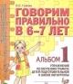Говорим правильно в 6-7лет. Альбом упражнений по обучению грамоте детей подготовительной к школе логогруппы №1